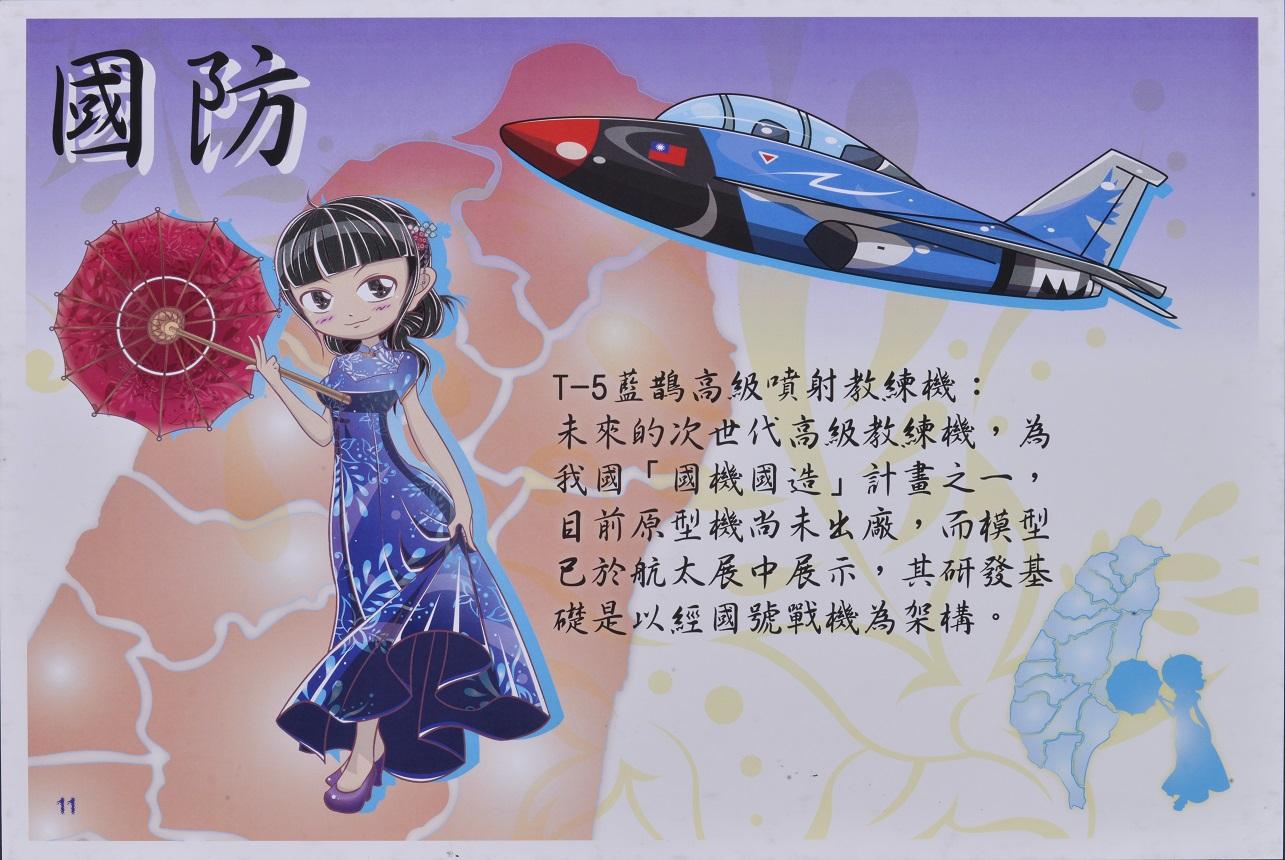 漫畫-國軍-銅像獎-蘇元津-空想戰姬-11