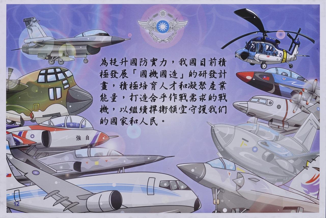 漫畫-國軍-銅像獎-蘇元津-空想戰姬-12