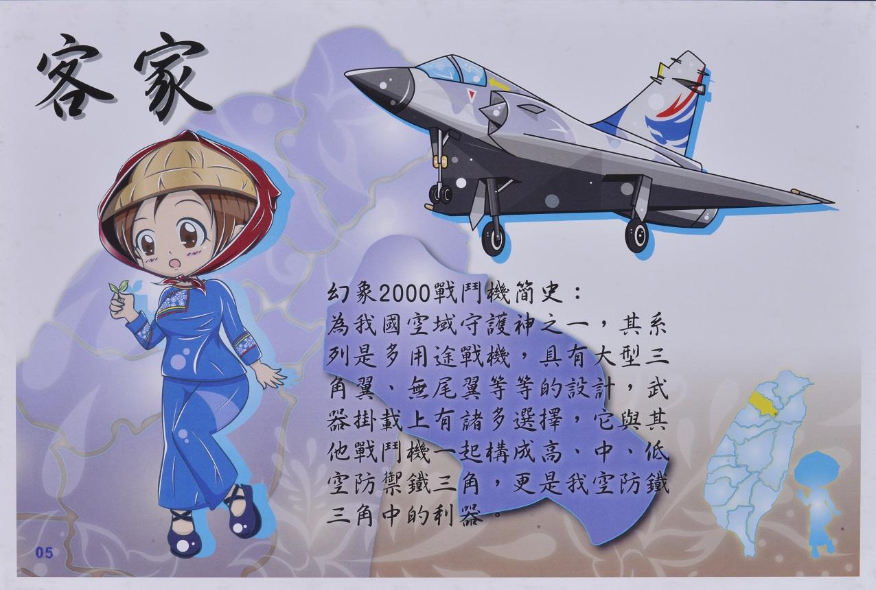 漫畫-國軍-銅像獎-蘇元津-空想戰姬-5