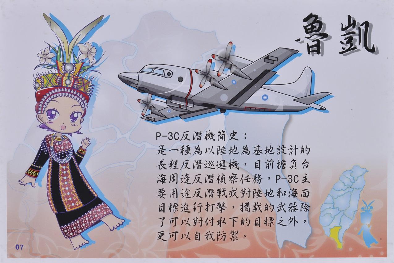 漫畫-國軍-銅像獎-蘇元津-空想戰姬-7