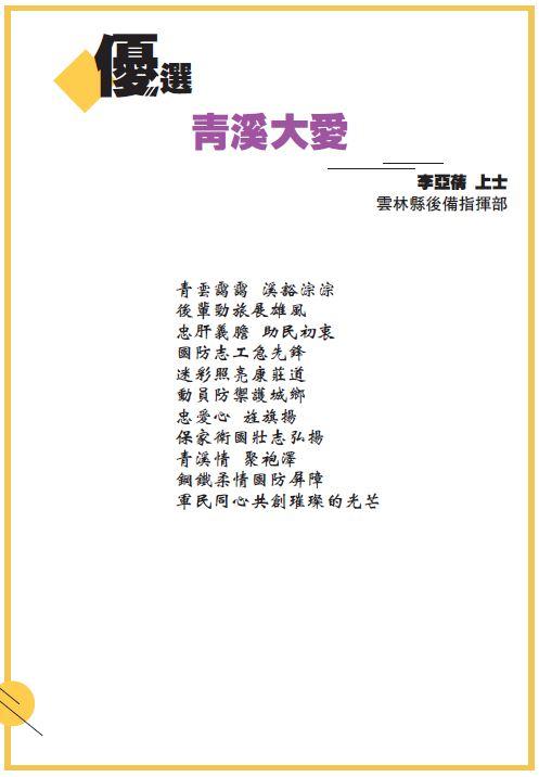 第51屆歌詞項國軍組優選作品—青溪大愛.JPG
