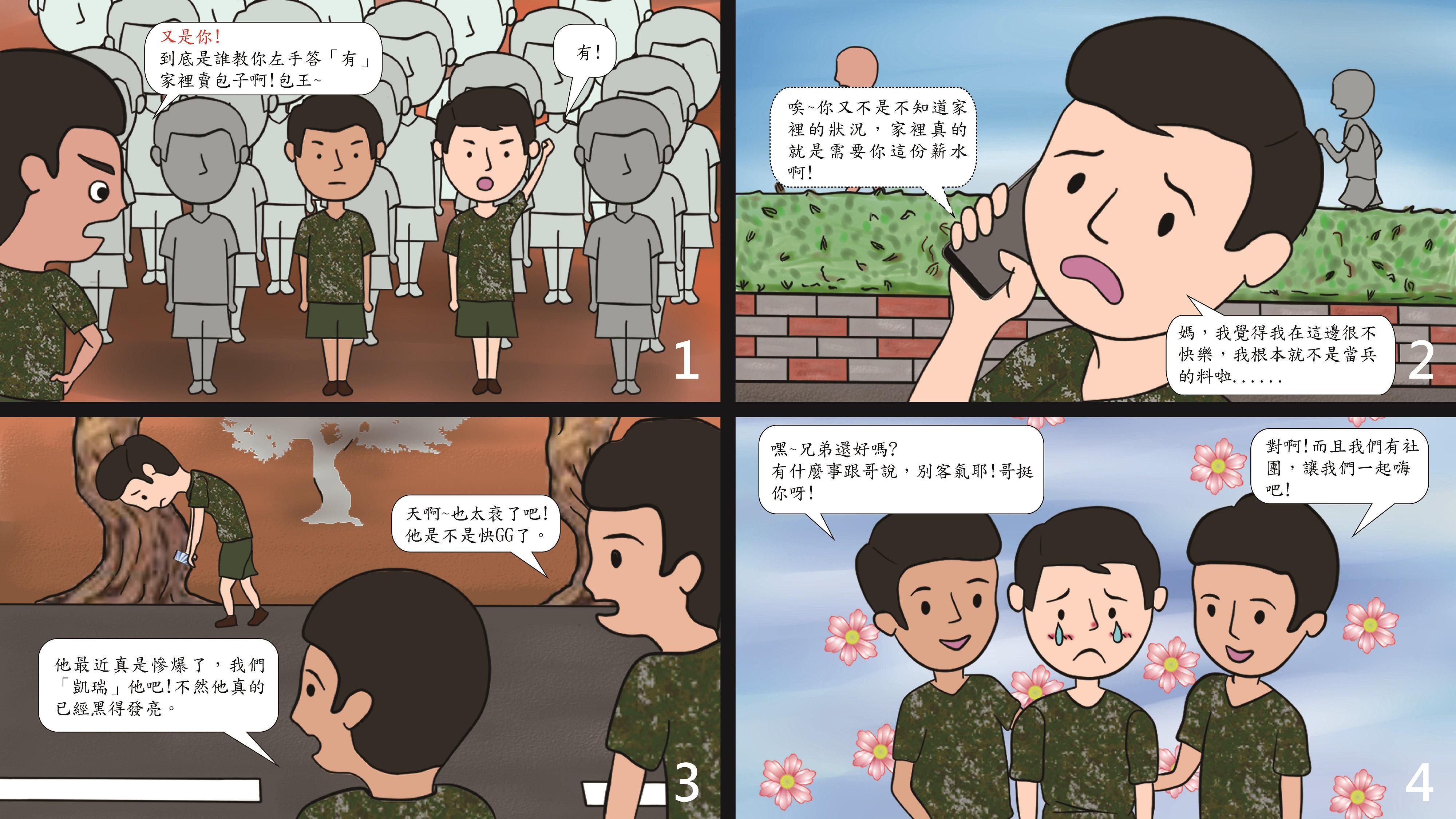 適應不良-發揮心力量,生命不GG (繪製人:陳毅).jpg
