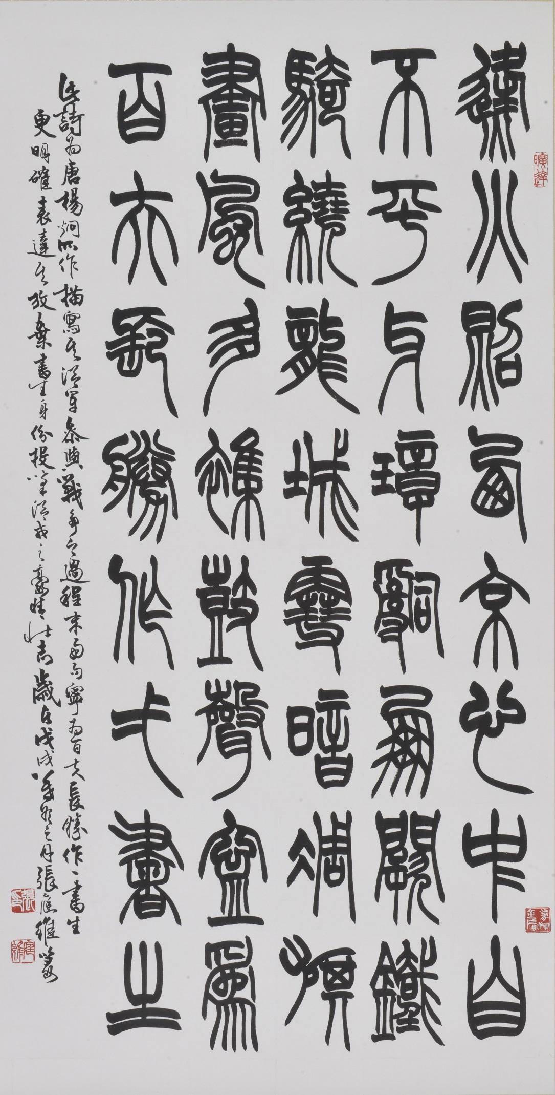 銅像獎_從軍行(作者:張庭維)