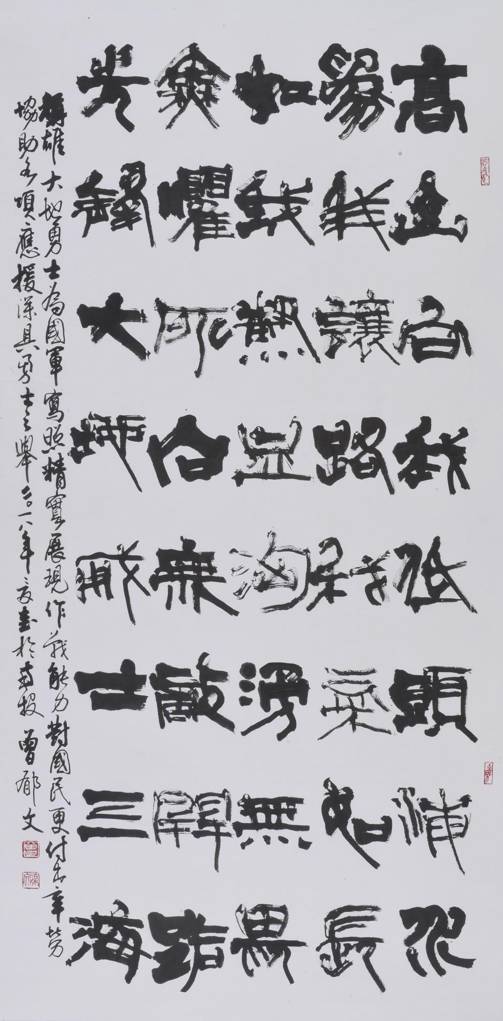 04優選1-曾郁文-大地勇士