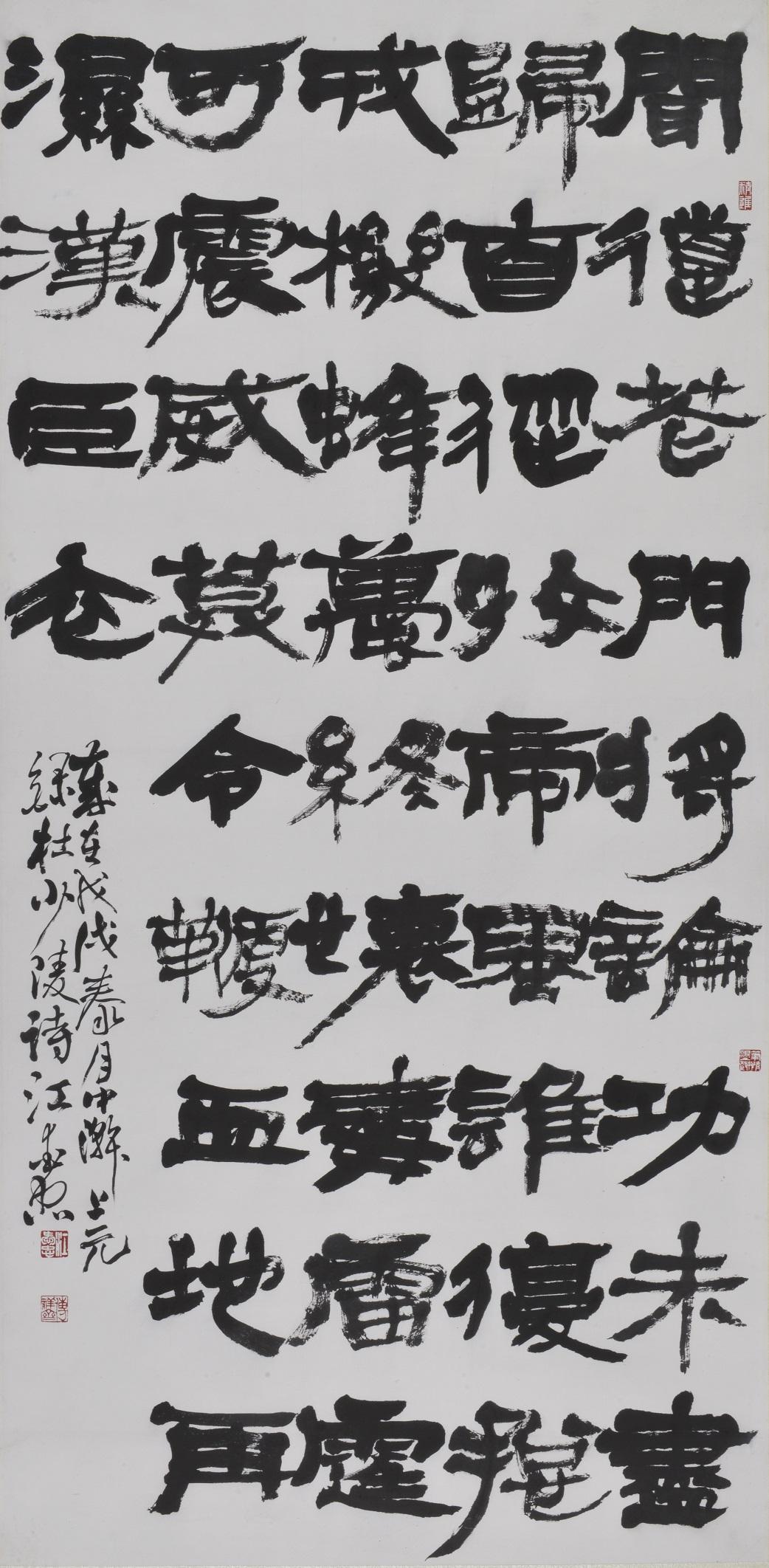 06優選3-江愛忠-杜少陵、遣憤詩