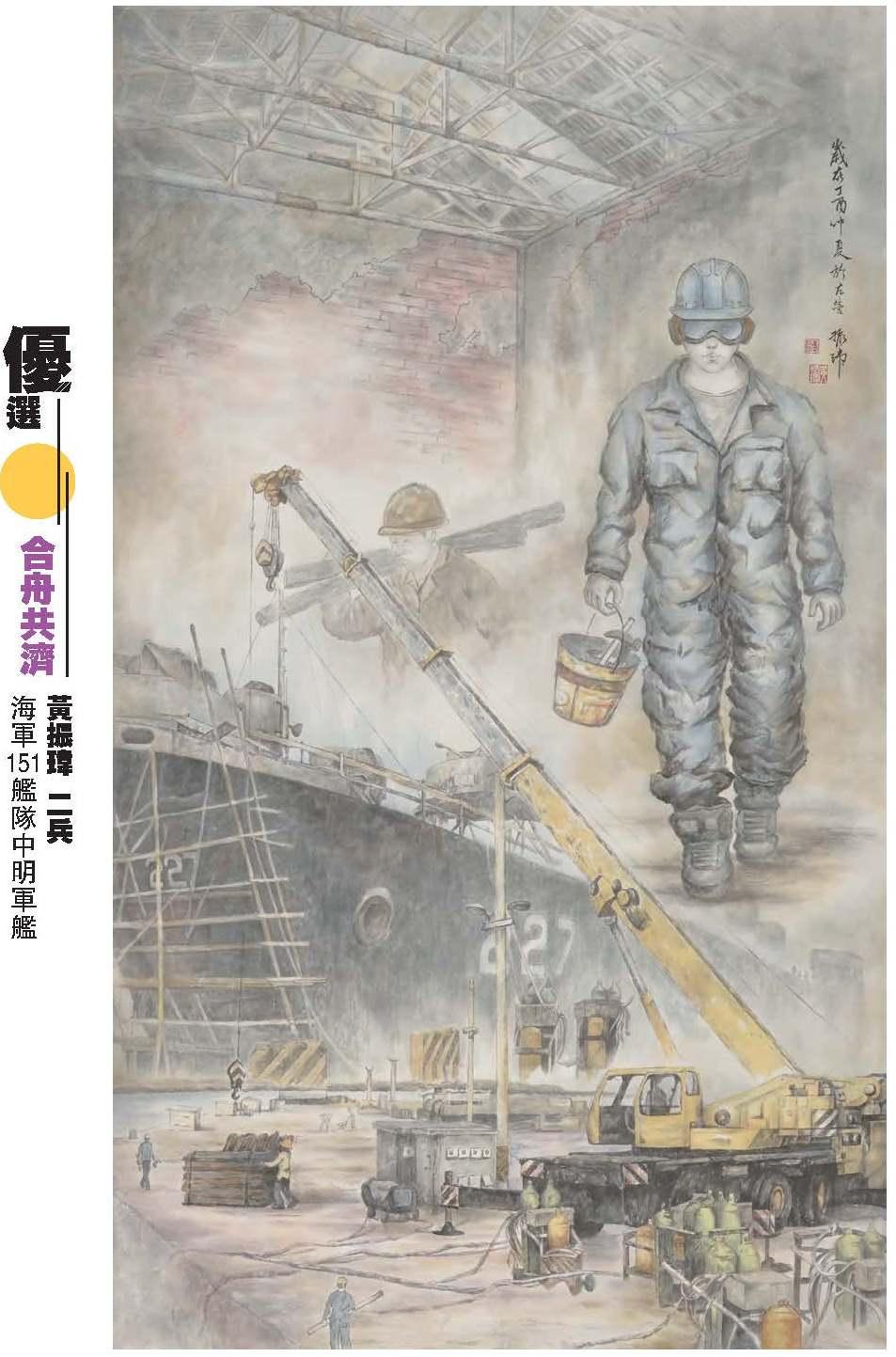 51屆國畫項國軍組優選_合舟共濟_黃振瑋.jpg