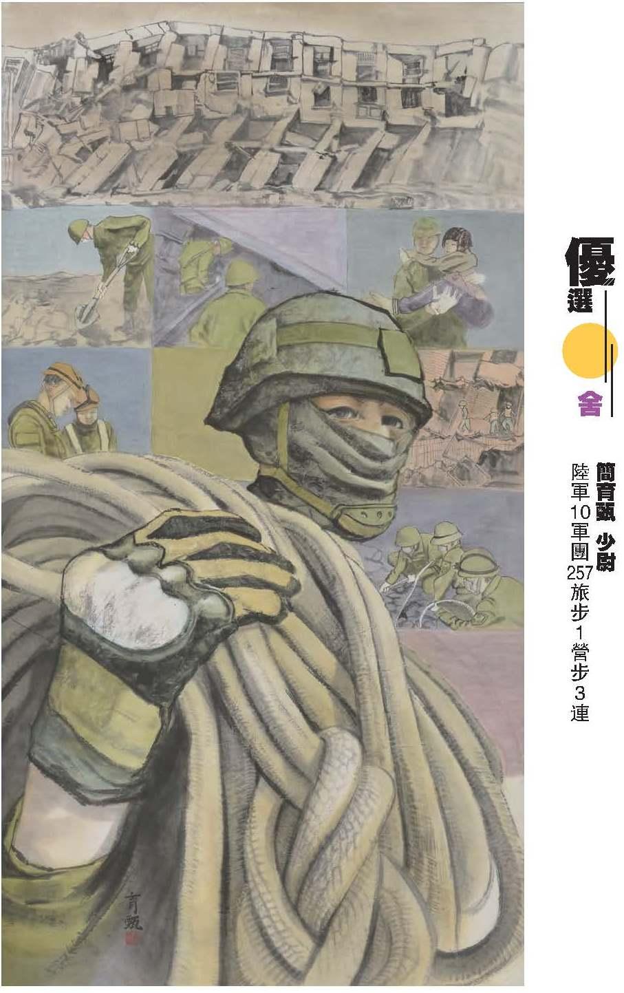 51屆國畫項國軍組優選_舍_簡育甄.jpg