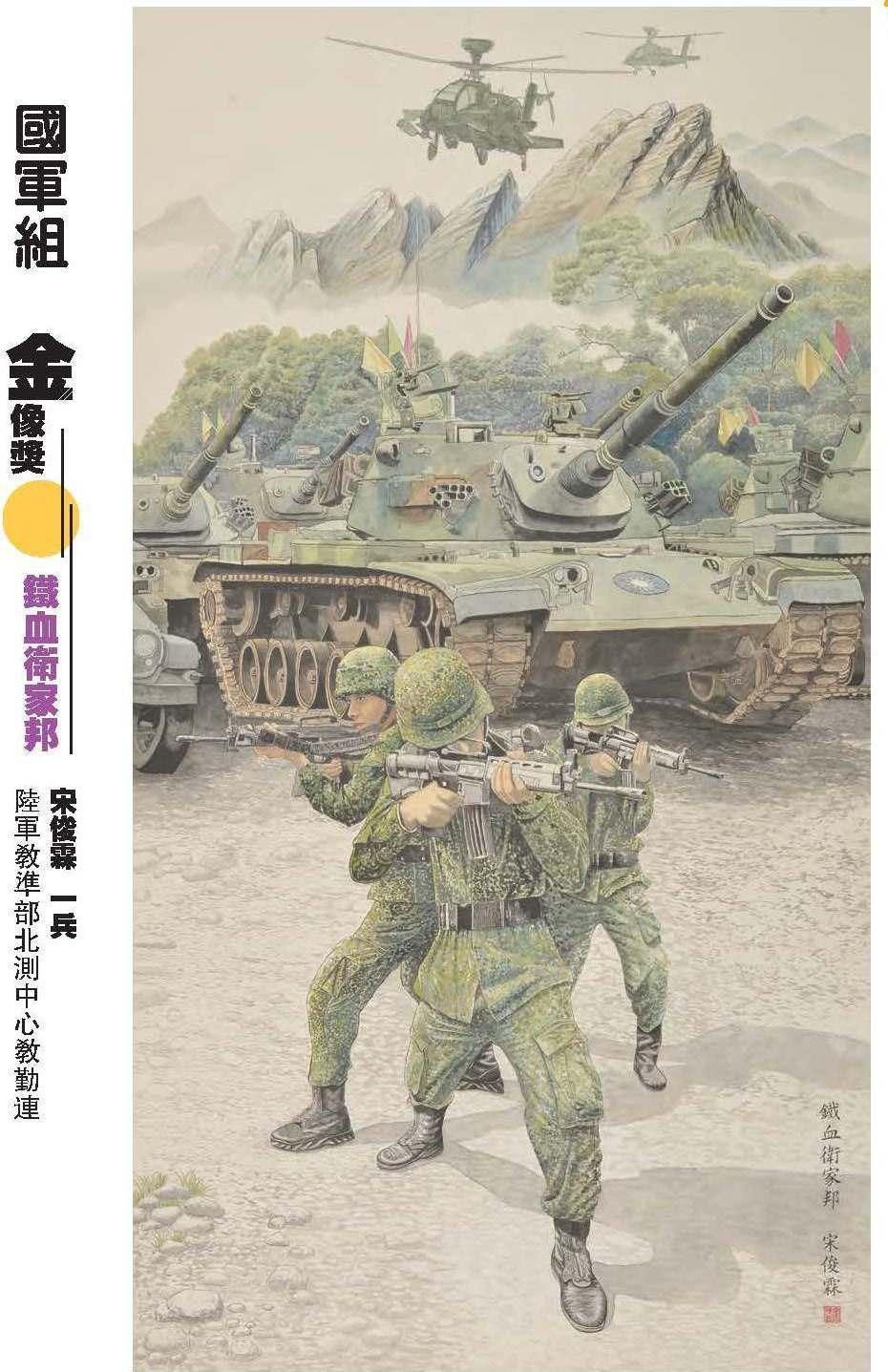 51屆國畫項國軍組金像獎_鐵血衛家邦_宋俊霖.jpg
