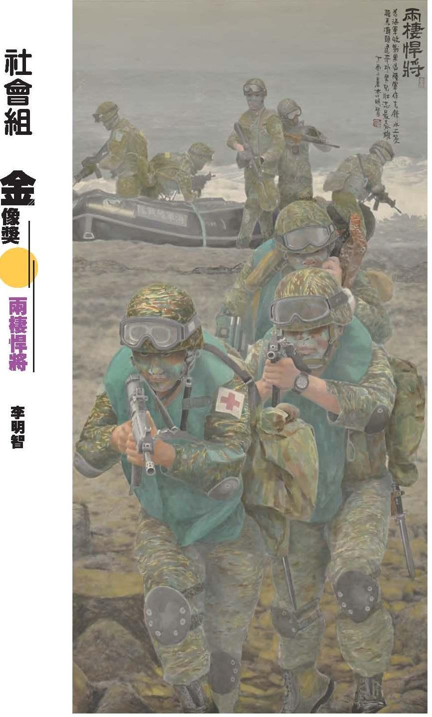 51屆國畫項社會組金像獎_兩棲悍將_李明智.jpg