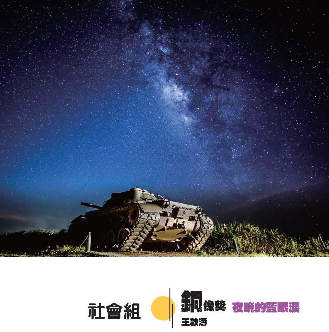 51屆攝影項社會組銅像獎_夜晚的藍眼淚1.jpg