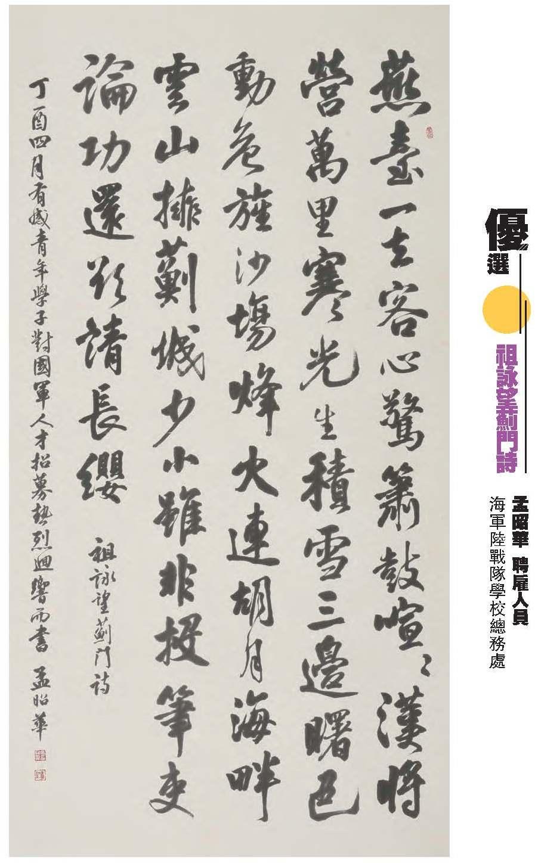 51屆書法項國軍組優選_祖詠望薊門詩_孟昭華.jpg