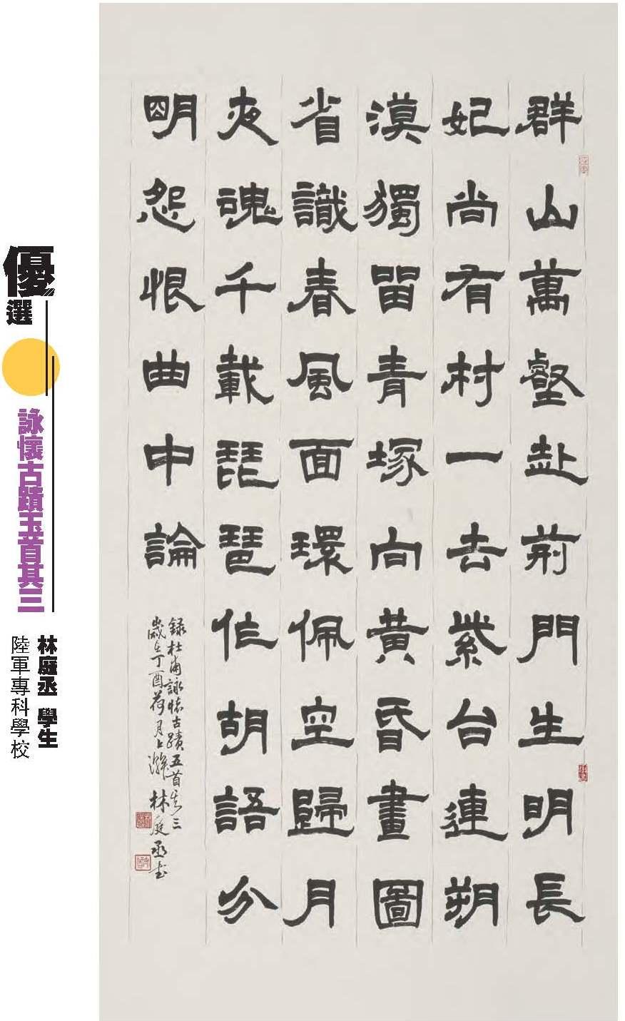 51屆書法項國軍組優選_詠懷古蹟玉首其三_林庭丞.jpg
