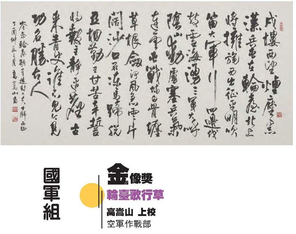 51屆書法項國軍組金像獎_輪臺歌行草_高嵩山.jpg