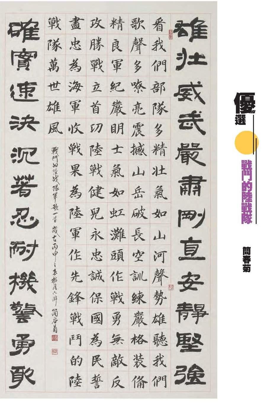 51屆書法項社會組優選_戰鬥的陸戰隊_簡春菊.jpg