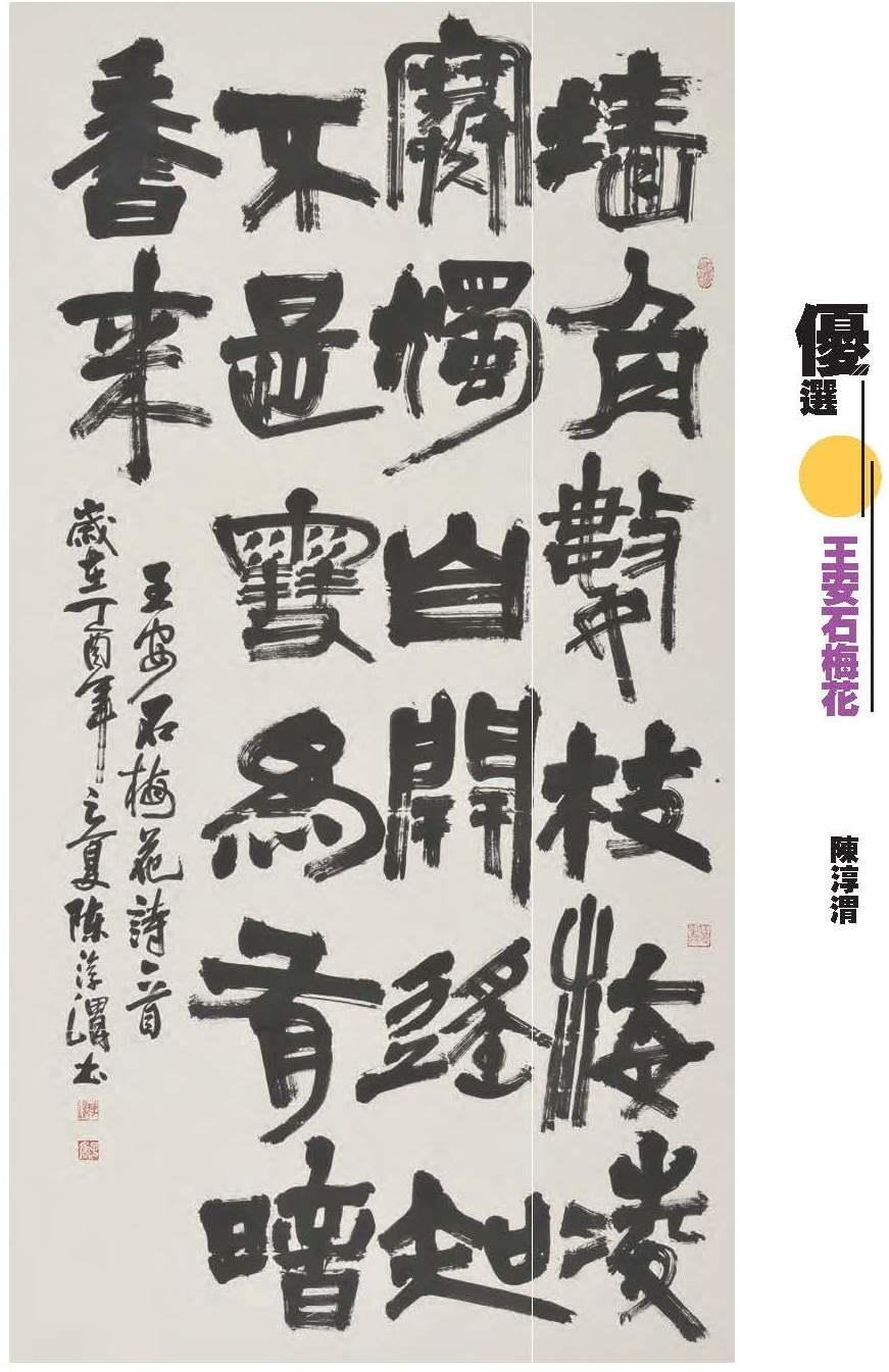 51屆書法項社會組優選_王安石梅花_陳淳渭.jpg