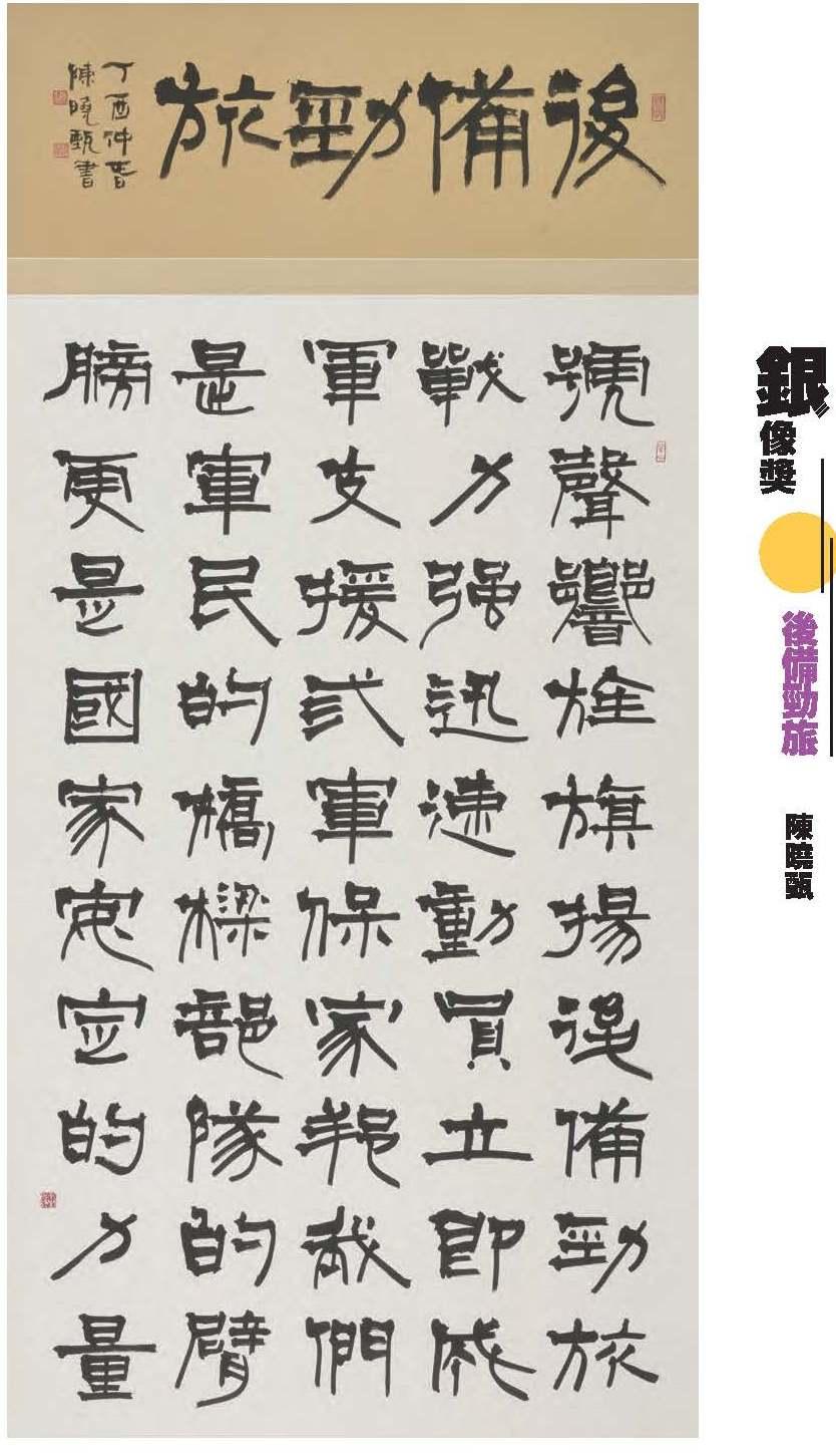 51屆書法項社會組銀像獎_後備勁旅_陳曉甄.jpg