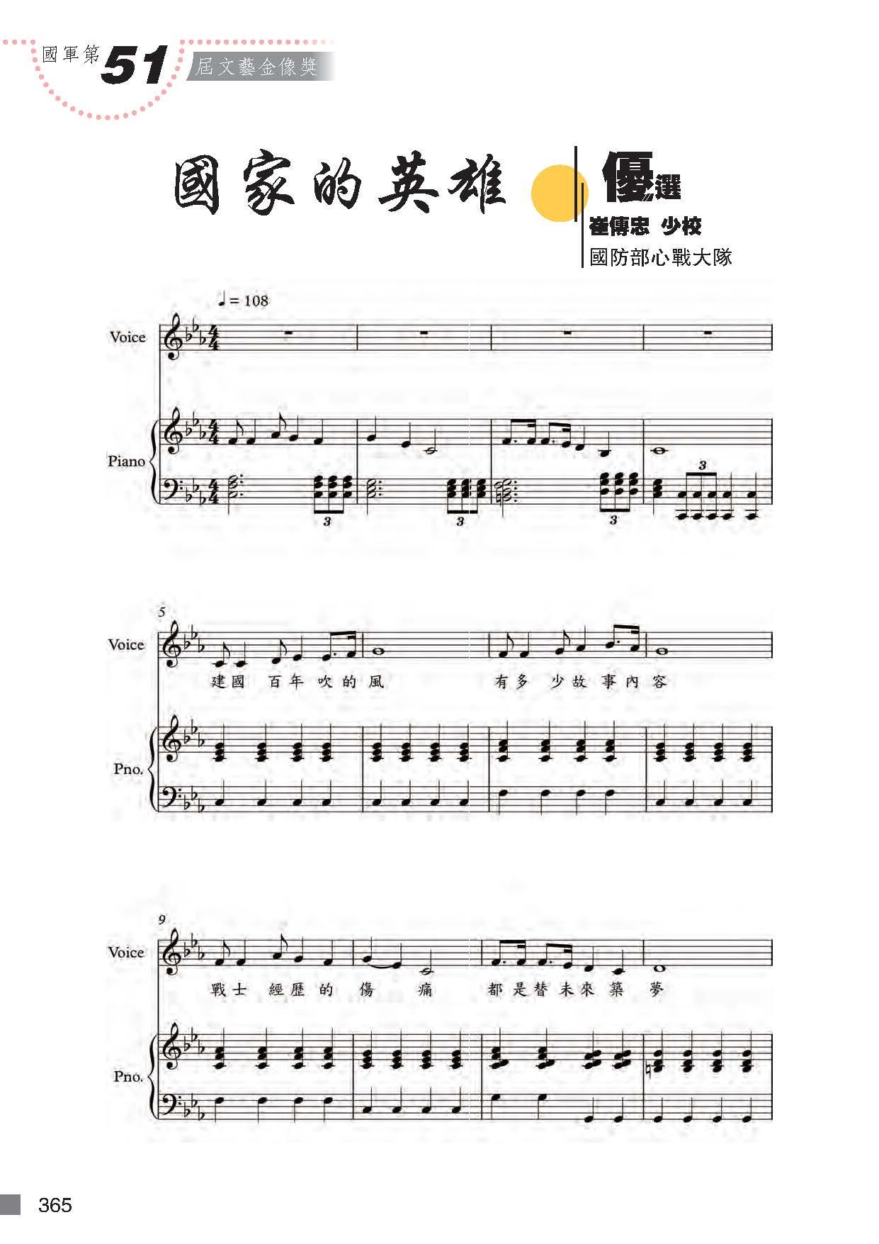 51屆歌曲項國軍組銅像獎_國家的英雄1.jpg