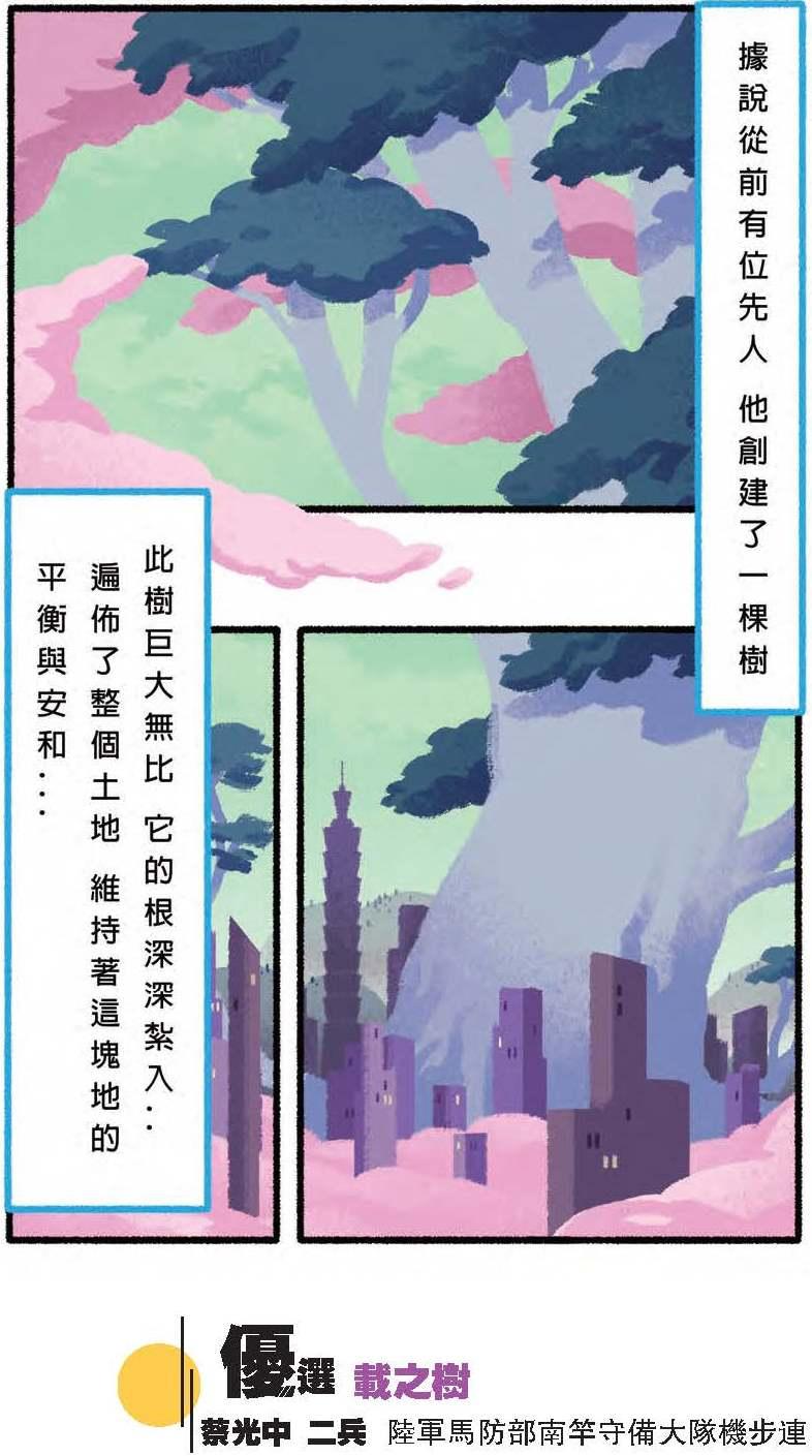 51屆漫畫項國軍組優選_載之樹01.jpg