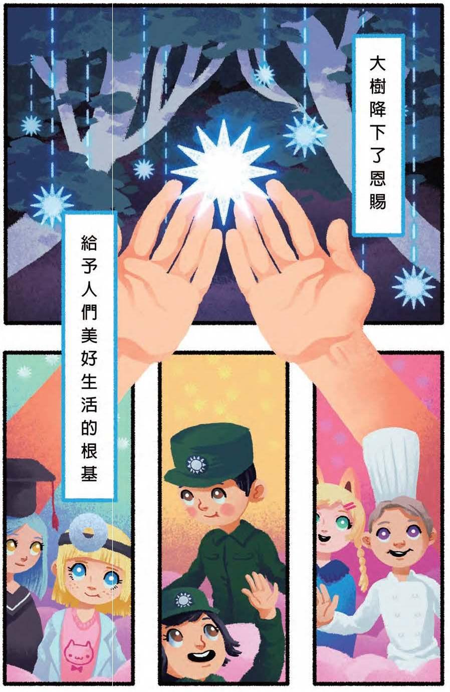 51屆漫畫項國軍組優選_載之樹02.jpg