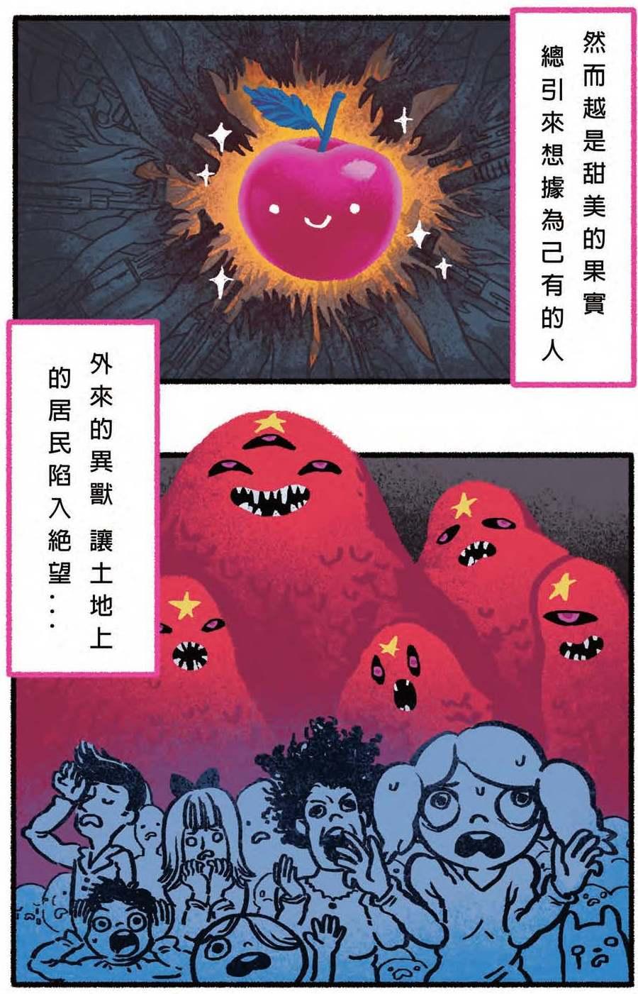 51屆漫畫項國軍組優選_載之樹04.jpg
