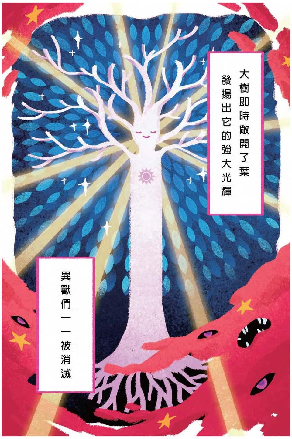 51屆漫畫項國軍組優選_載之樹05.jpg