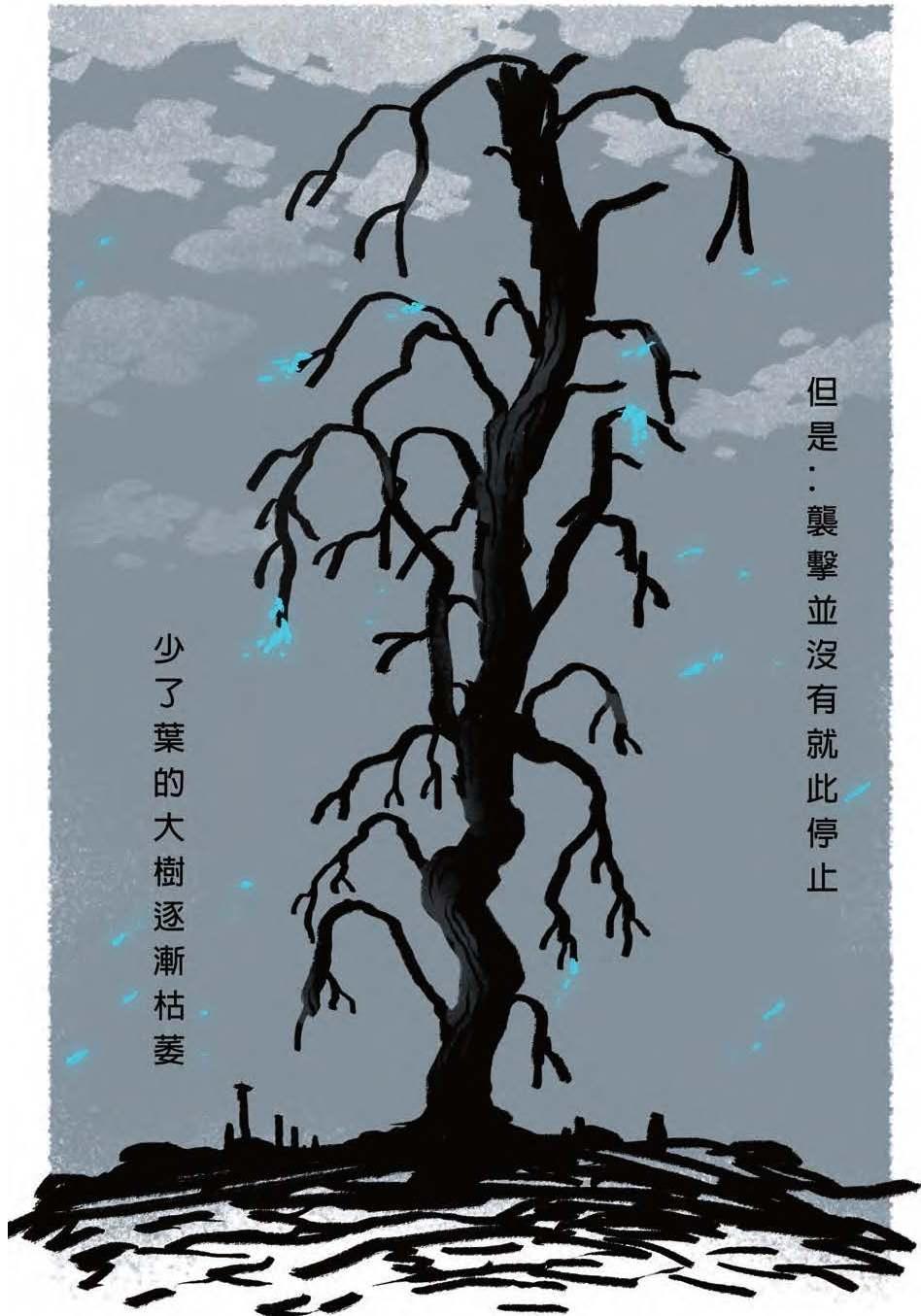 51屆漫畫項國軍組優選_載之樹06.jpg