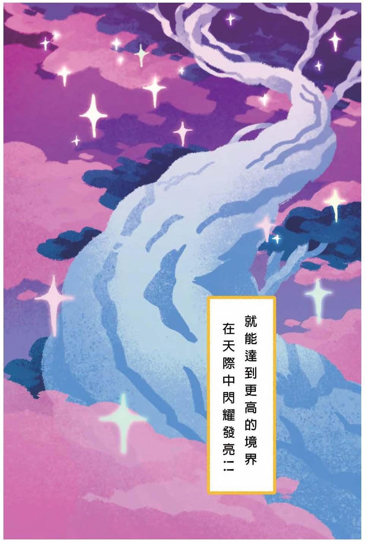 51屆漫畫項國軍組優選_載之樹11.jpg
