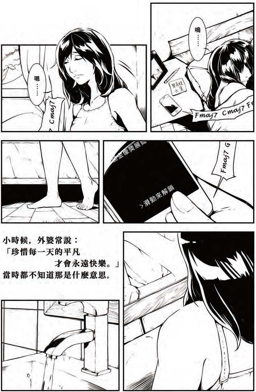 51屆漫畫項國軍組優選_那些留下來的故事02.jpg