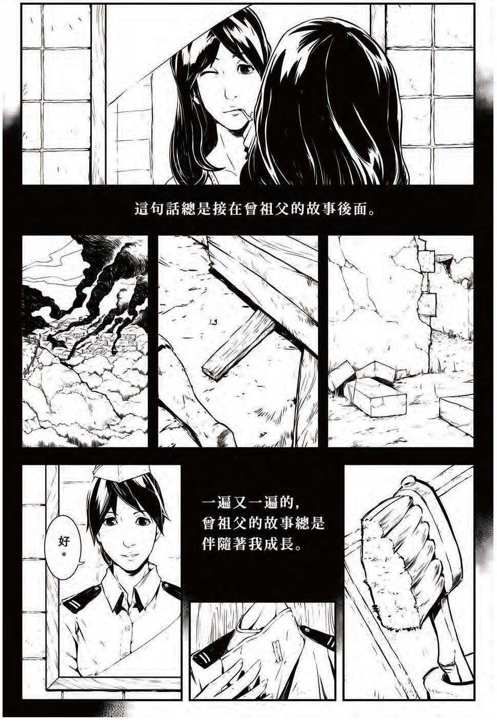 51屆漫畫項國軍組優選_那些留下來的故事03.jpg