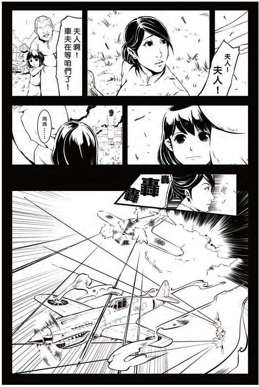 51屆漫畫項國軍組優選_那些留下來的故事04.jpg