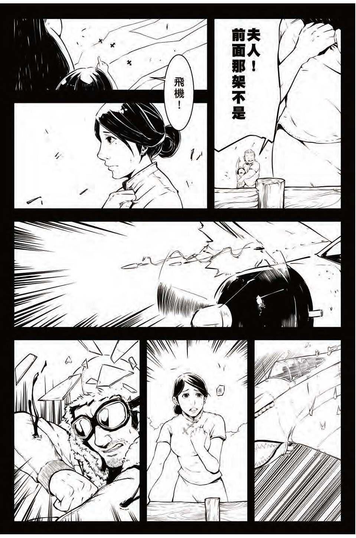 51屆漫畫項國軍組優選_那些留下來的故事05.jpg