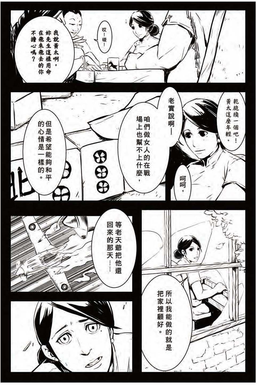 51屆漫畫項國軍組優選_那些留下來的故事06.jpg