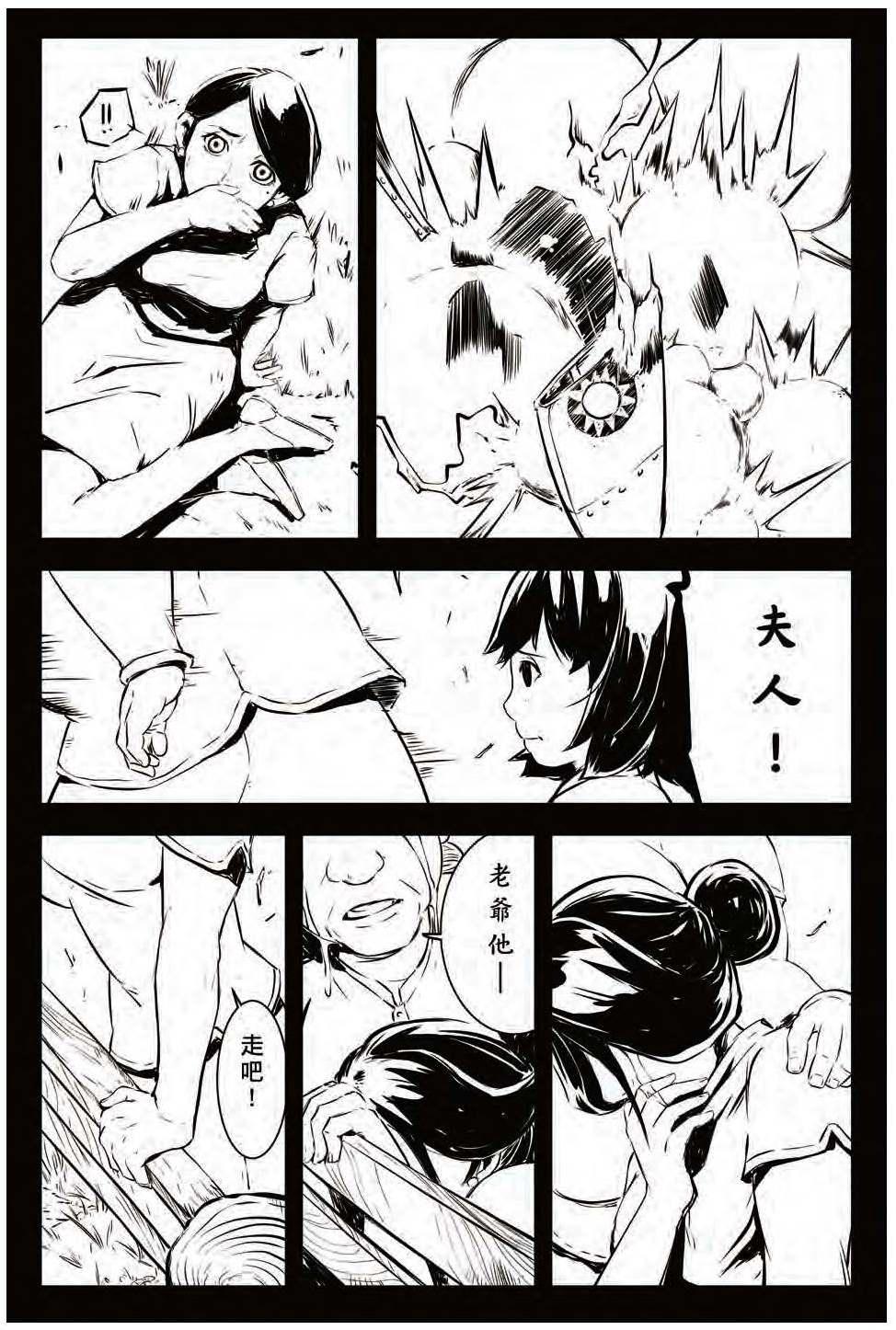 51屆漫畫項國軍組優選_那些留下來的故事08.jpg