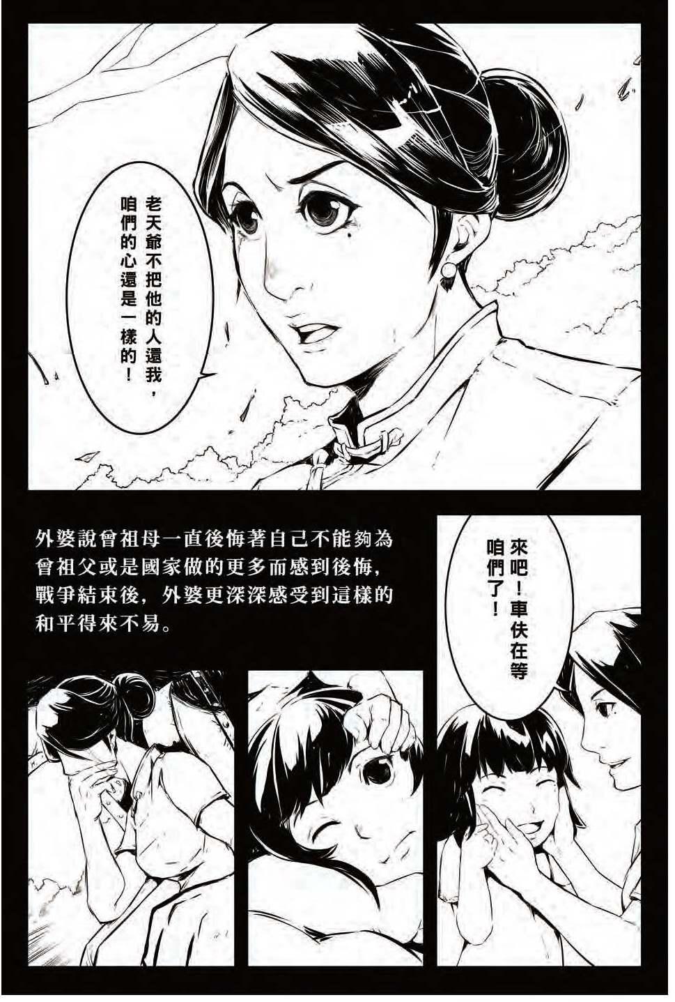 51屆漫畫項國軍組優選_那些留下來的故事09.jpg