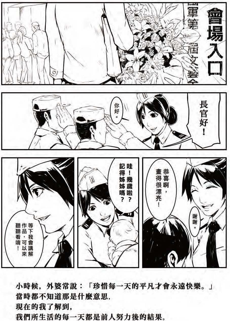51屆漫畫項國軍組優選_那些留下來的故事10.jpg