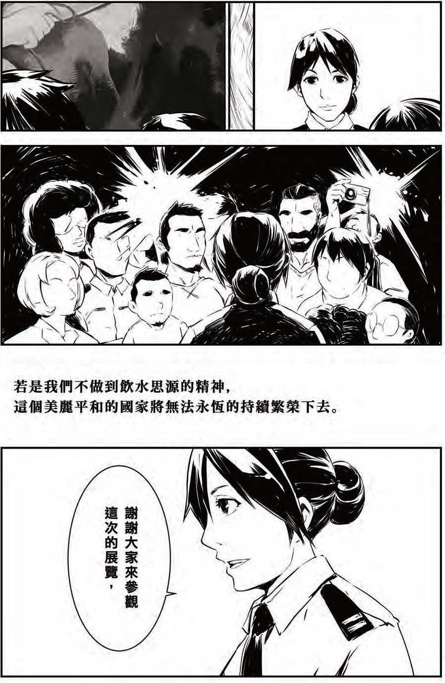51屆漫畫項國軍組優選_那些留下來的故事11.jpg