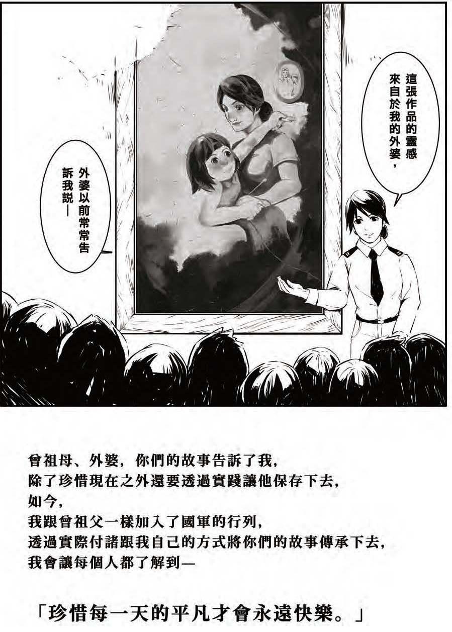 51屆漫畫項國軍組優選_那些留下來的故事12.jpg