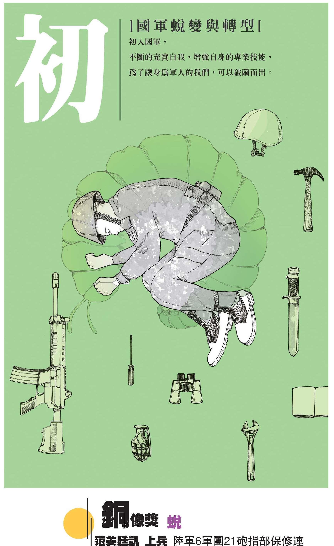 51屆漫畫項國軍組銅像獎_蛻01.jpg