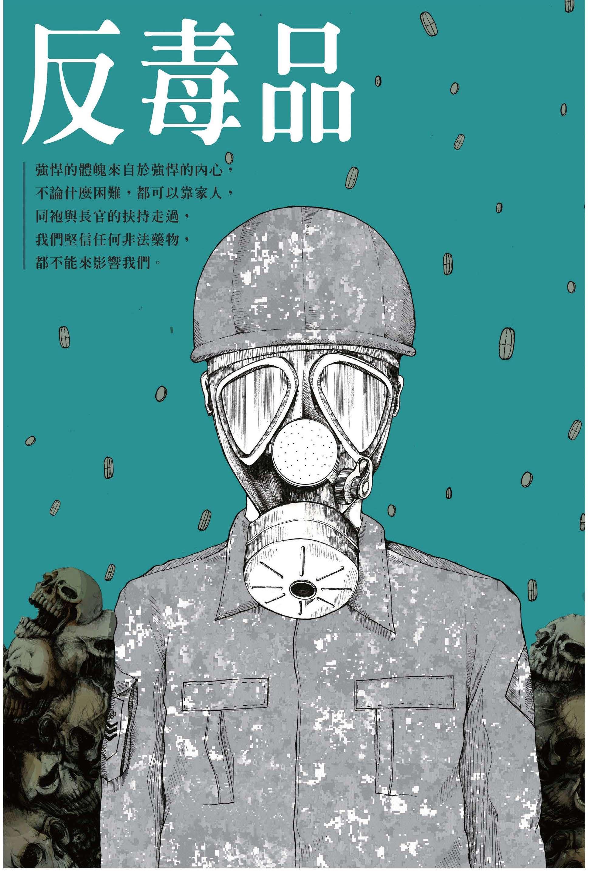 51屆漫畫項國軍組銅像獎_蛻07.jpg