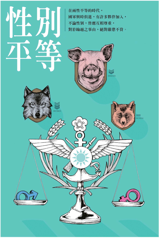 51屆漫畫項國軍組銅像獎_蛻08.jpg