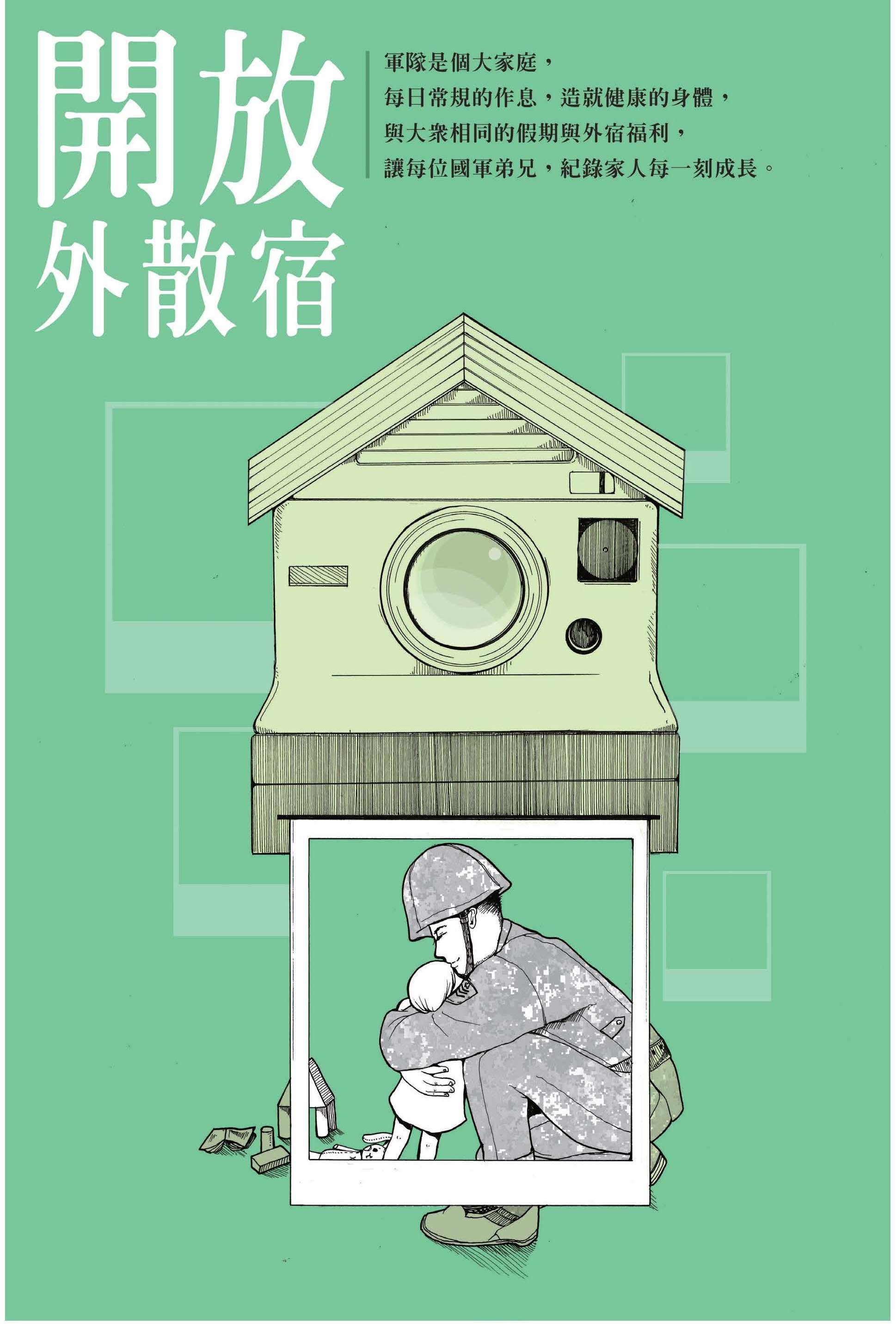 51屆漫畫項國軍組銅像獎_蛻10.jpg