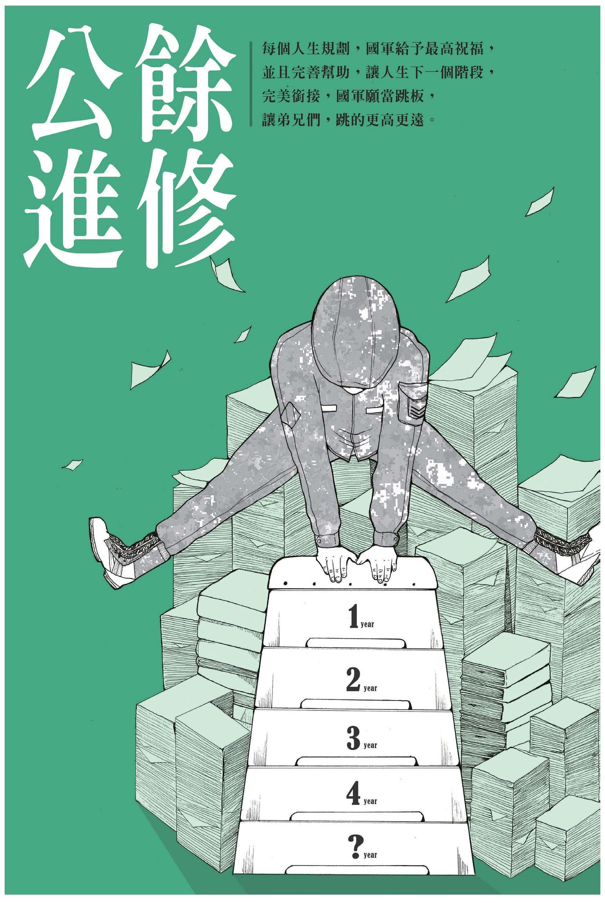 51屆漫畫項國軍組銅像獎_蛻11.jpg