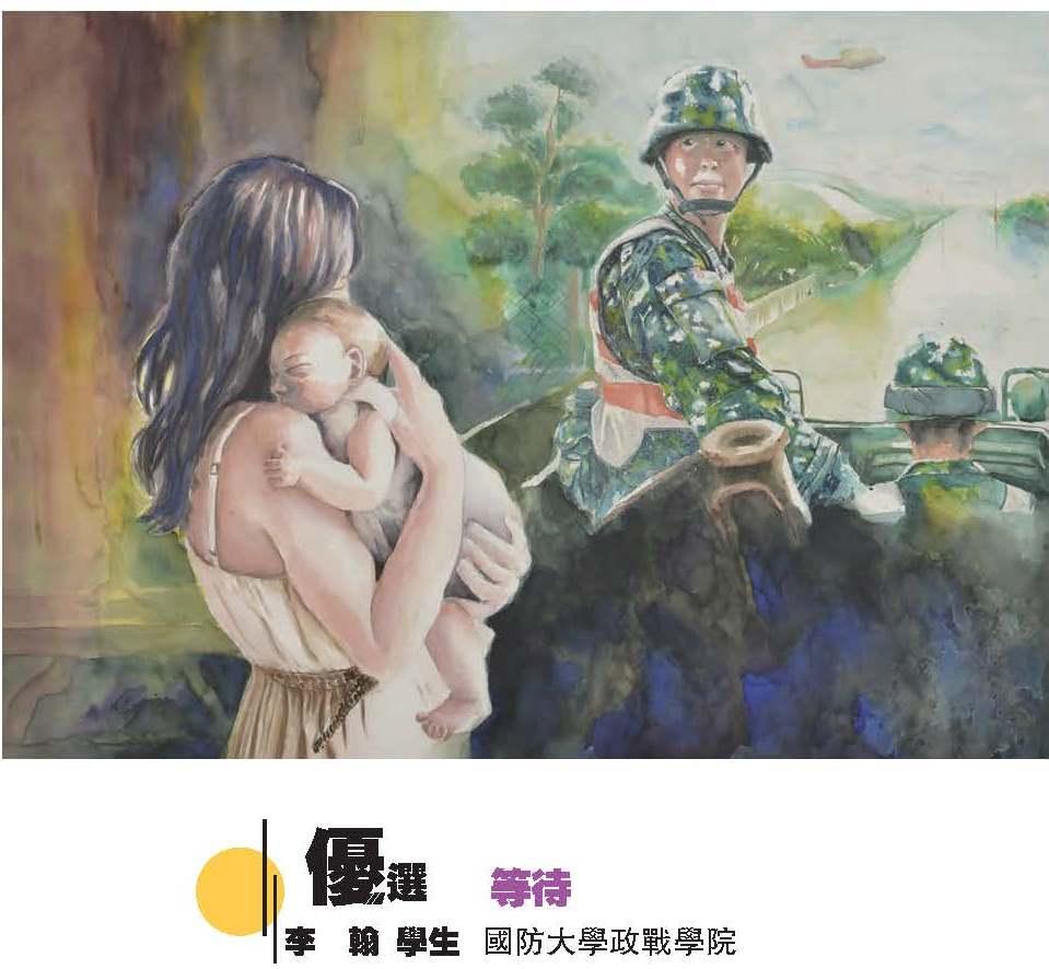51屆西畫項國軍組優選_等待_李翰.jpg