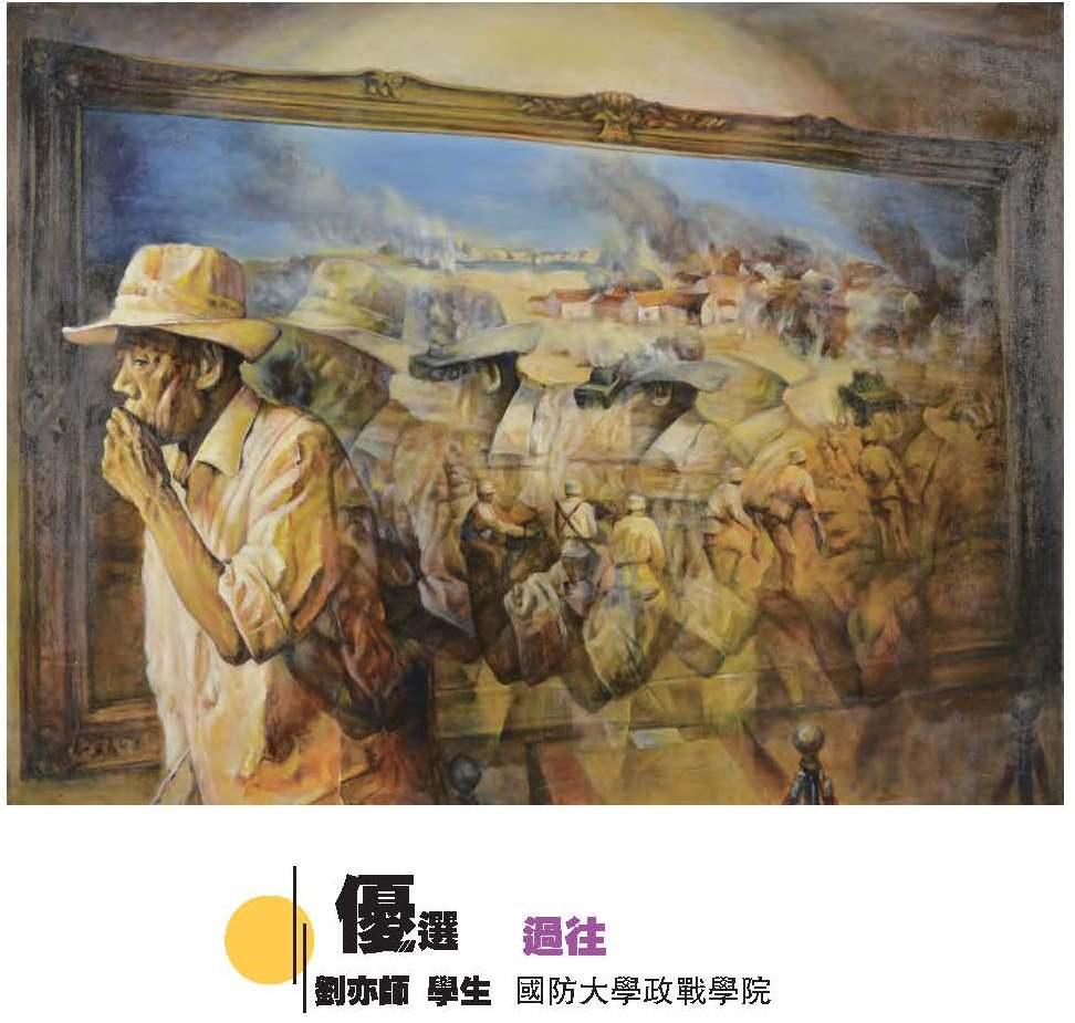 51屆西畫項國軍組優選_過往_劉亦師.jpg