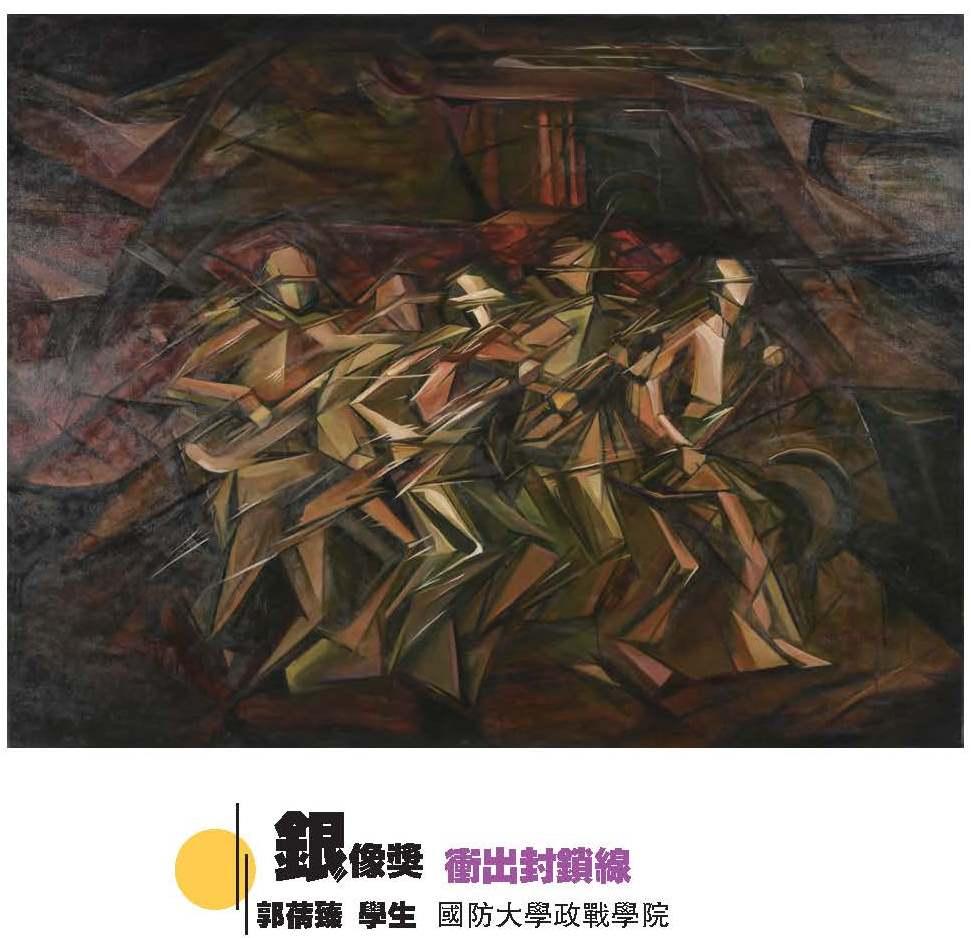 51屆西畫項國軍組銀像獎_衝出封鎖線_郭蒨臻.jpg