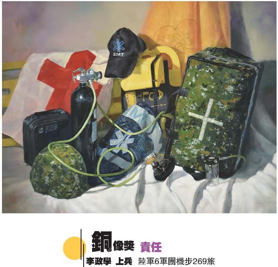 51屆西畫項國軍組銅像獎_責任_李政學.jpg