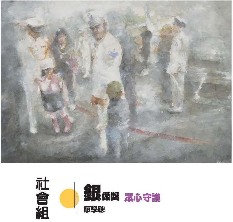 51屆西畫項社會組銀像獎_眾心守護_廖學聰.jpg
