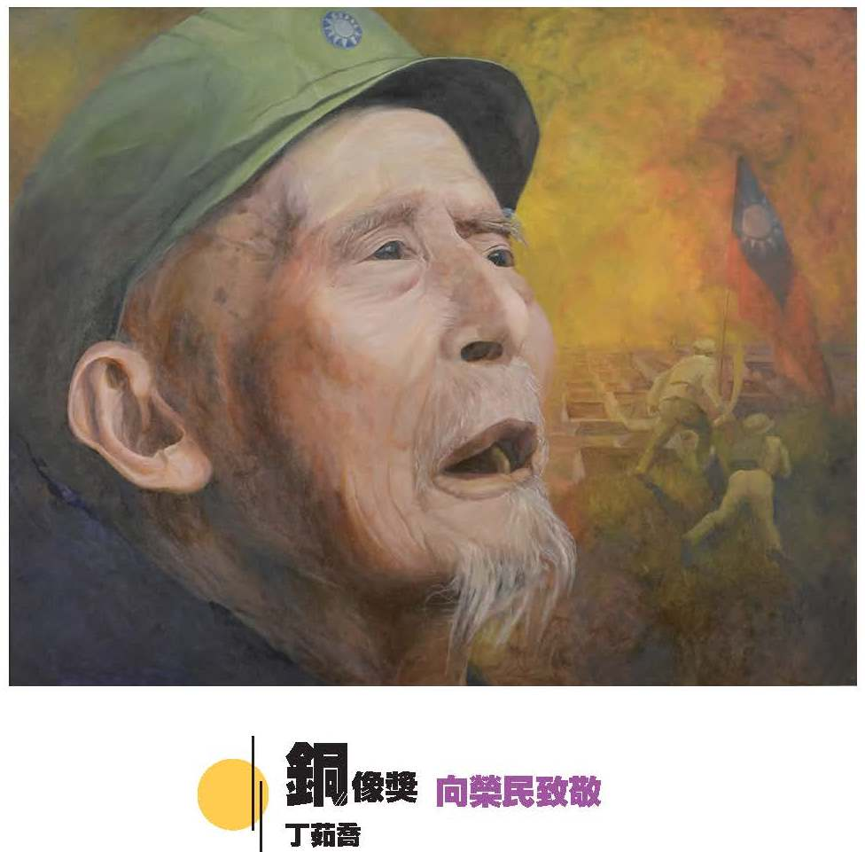51屆西畫項社會組銅像獎_向榮民致敬_丁茹喬.jpg