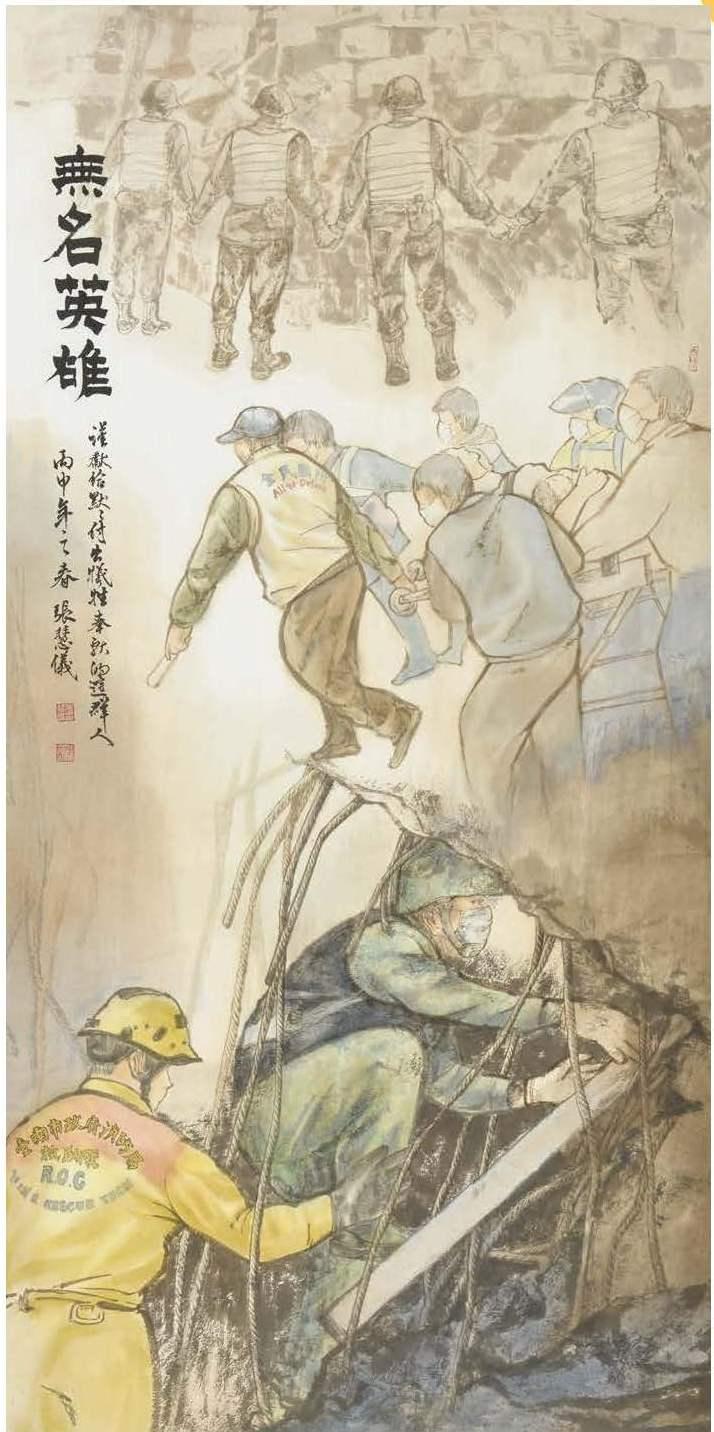 國畫銅像獎_無名英雄_張慧儀中尉.jpg