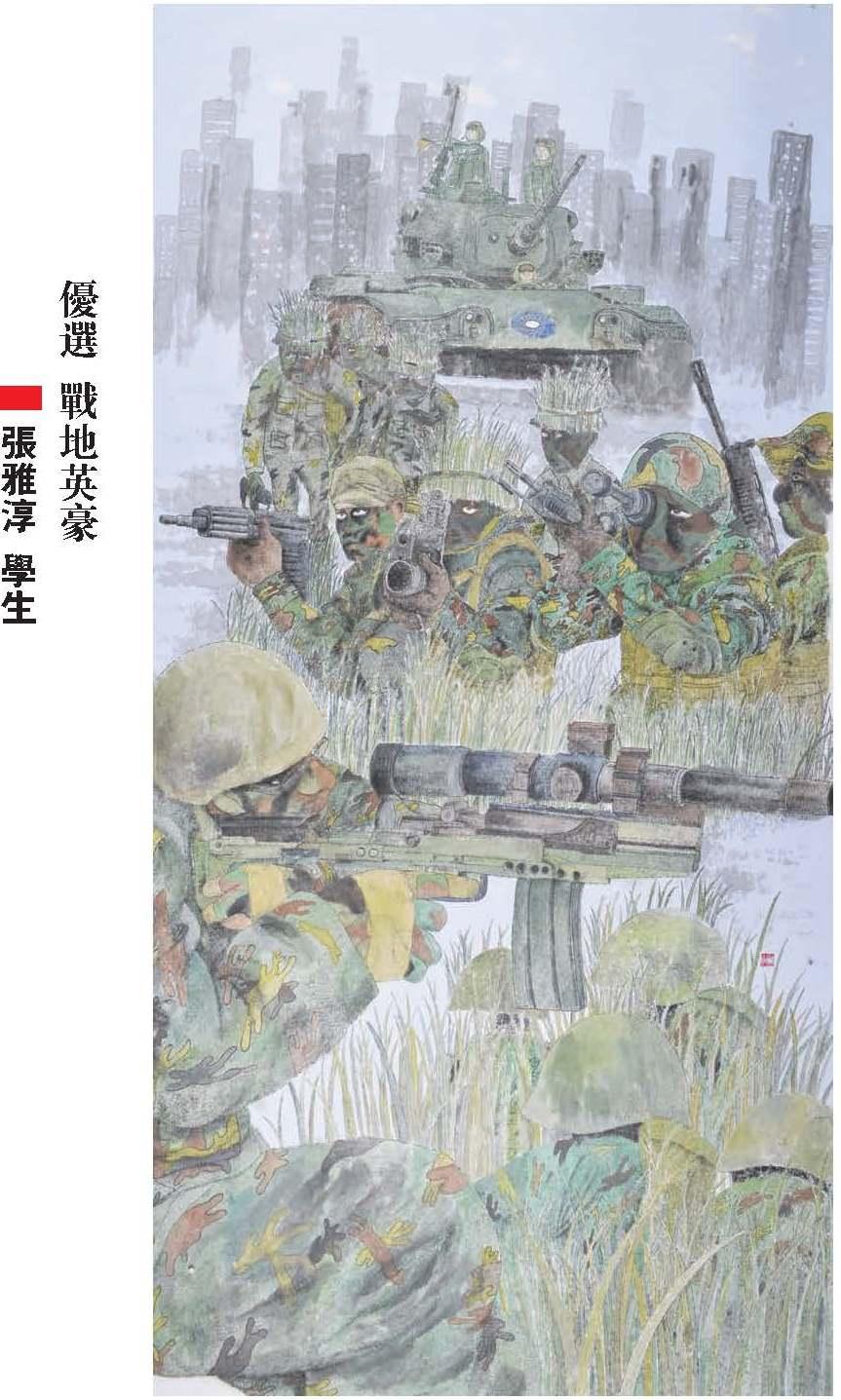 國軍第48屆文藝金像獎國畫類優選_戰地英豪_張雅淳.jpg